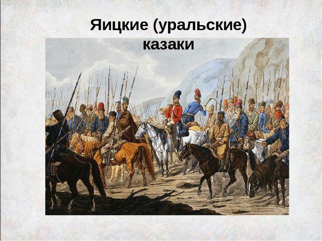 Яицкие (уральские) казаки
