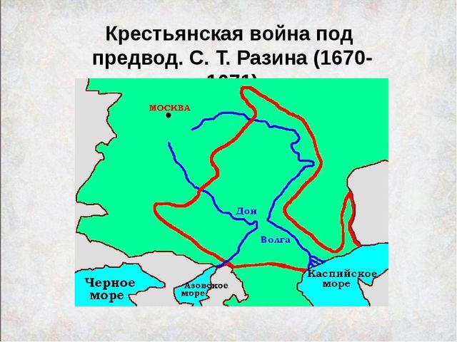 Крестьянская война под предвод. С. Т. Разина (1670-1671)