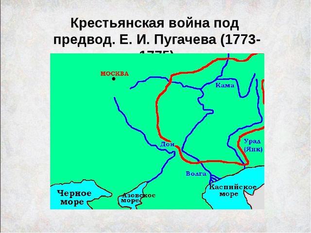 Крестьянская война под предвод. Е. И. Пугачева (1773-1775)