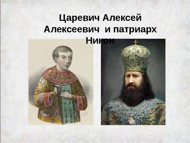 Царевич Алексей Алексеевич и патриарх Никон