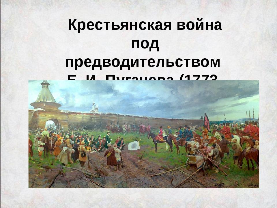 Крестьянская война под предводительством Е. И. Пугачева (1773-1775)