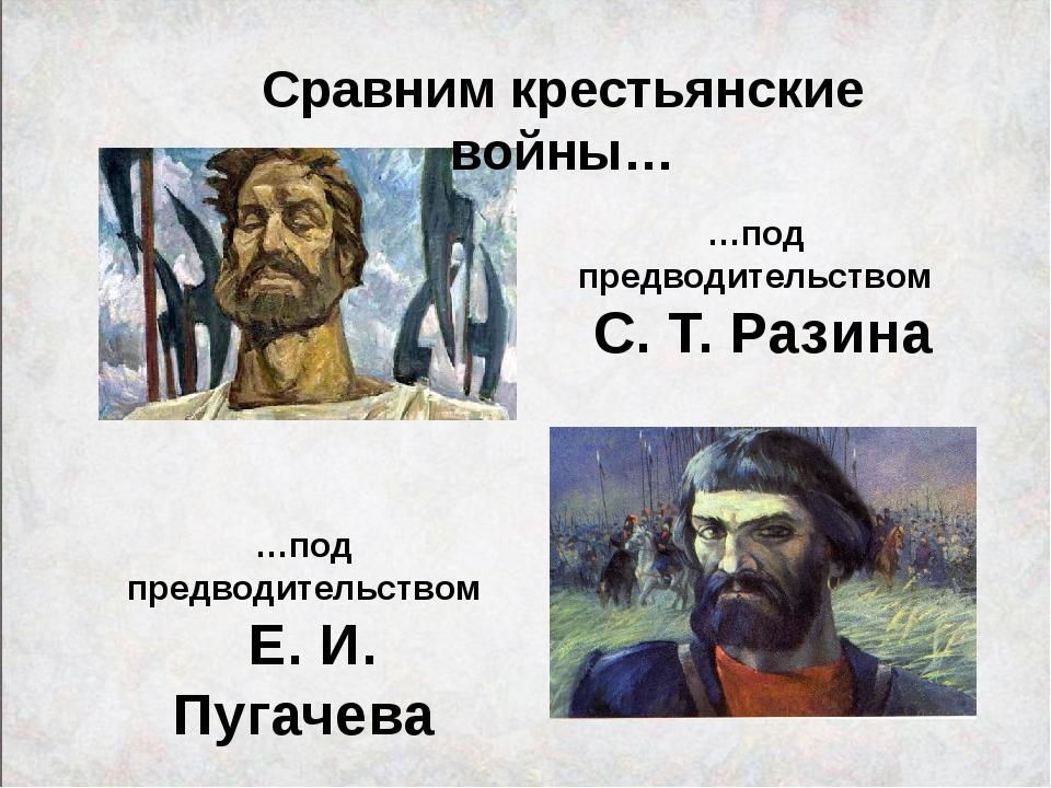 Сравним крестьянские войны… …под предводительством С. Т. Разина …под предводи...