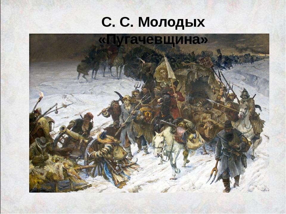 С. С. Молодых «Пугачевщина»