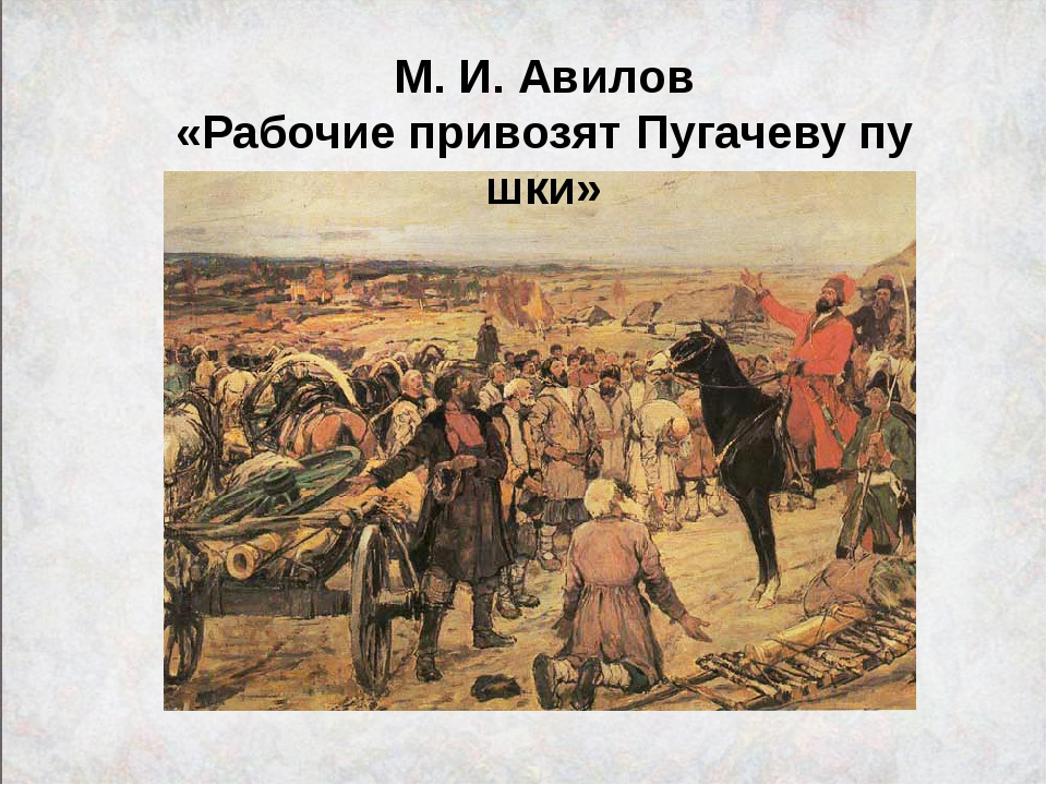 М. И. Авилов «РабочиепривозятПугачевупушки»