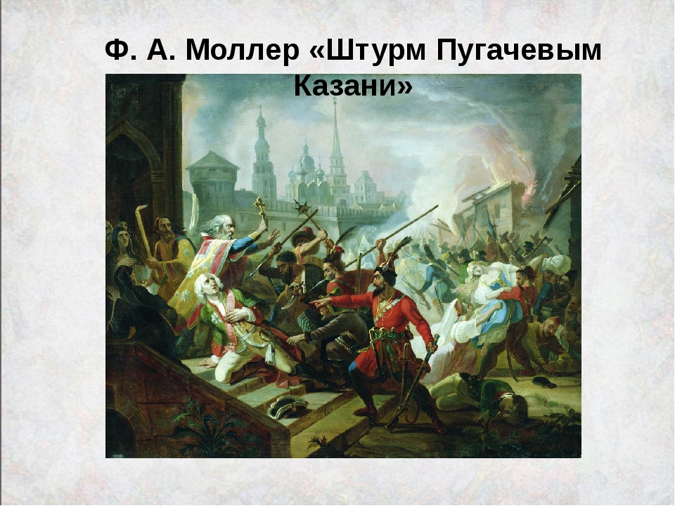 Ф. А. Моллер «Штурм Пугачевым Казани»