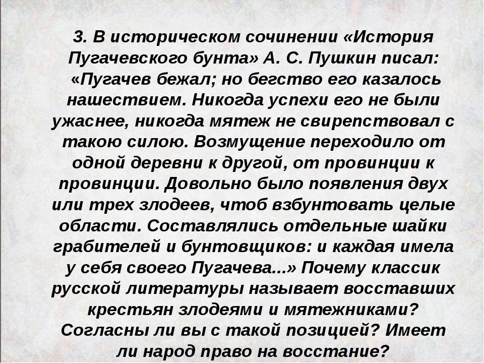 3. В историческом сочинении «История Пугачевского бунта» А. С. Пушкин писал:...