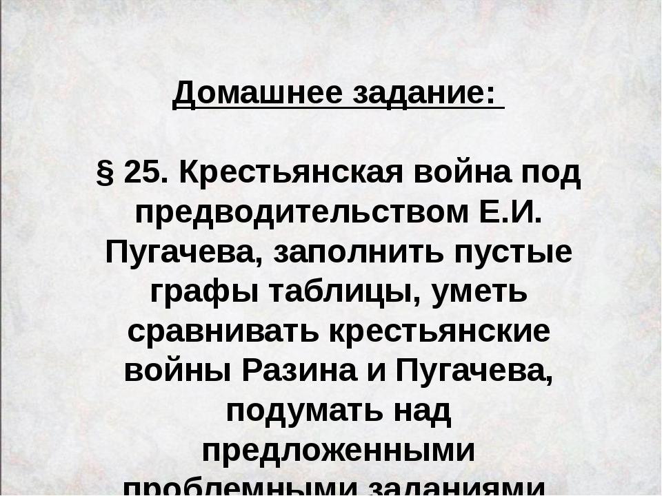 Домашнее задание: § 25. Крестьянская война под предводительством Е.И. Пугачев...