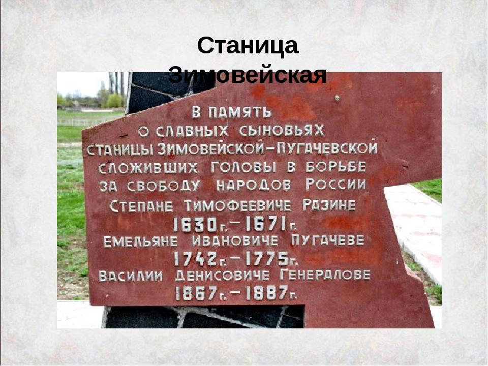 Станица Зимовейская