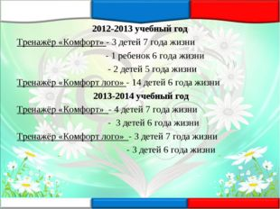 2012-2013 учебный год Тренажёр «Комфорт» - 3 детей 7 года жизни - 1 ребенок