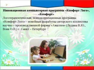 . Инновационная компьютерная программа «Комфорт Лого», «Комфорт» Логотерапев
