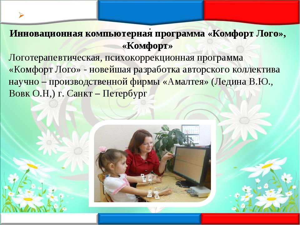 . Инновационная компьютерная программа «Комфорт Лого», «Комфорт» Логотерапев...