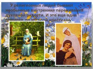 У религиозных людей бывают необычные внутренние переживания духовной радости
