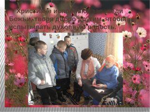 Христиане исполняют заповеди Божьи, творя добро другим, чтобы испытывать дух