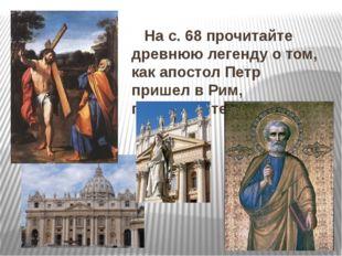 На с. 68 прочитайте древнюю легенду о том, как апостол Петр пришел в Рим, пе
