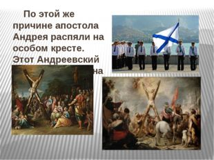 По этой же причине апостола Андрея распяли на особом кресте. Этот Андреевски