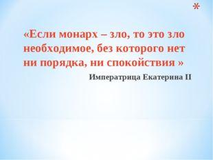 «Если монарх – зло, то это зло необходимое, без которого нет ни порядка, ни с