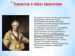 Екатерина II была тонким психологом и прекрасным знатоком людей. Екатерининск