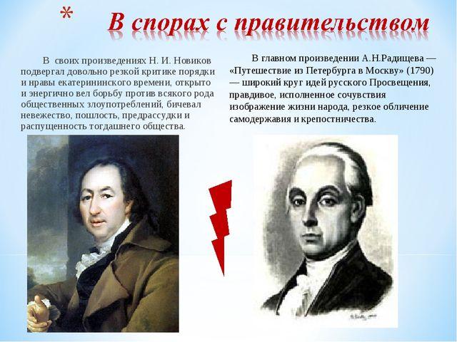В своих произведениях Н. И. Новиков подвергал довольно резкой критике порядки...