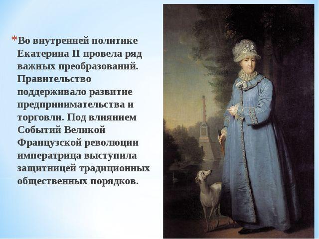 Во внутренней политике Екатерина II провела ряд важных преобразований. Правит...
