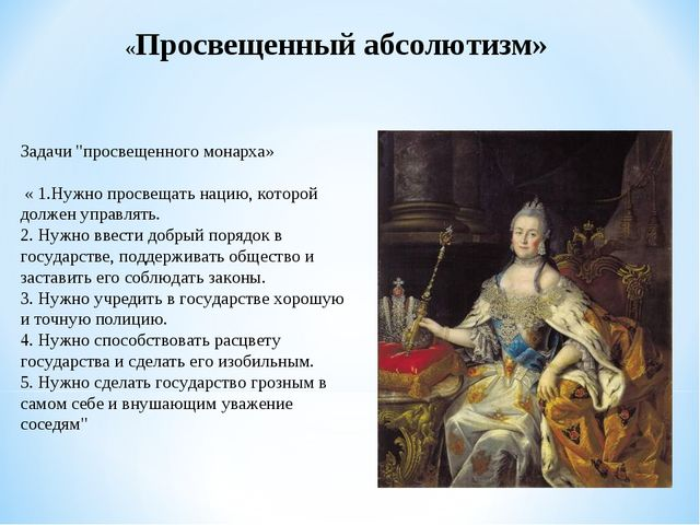 """Задачи """"просвещенного монарха» « 1.Нужно просвещать нацию, которой должен упр..."""