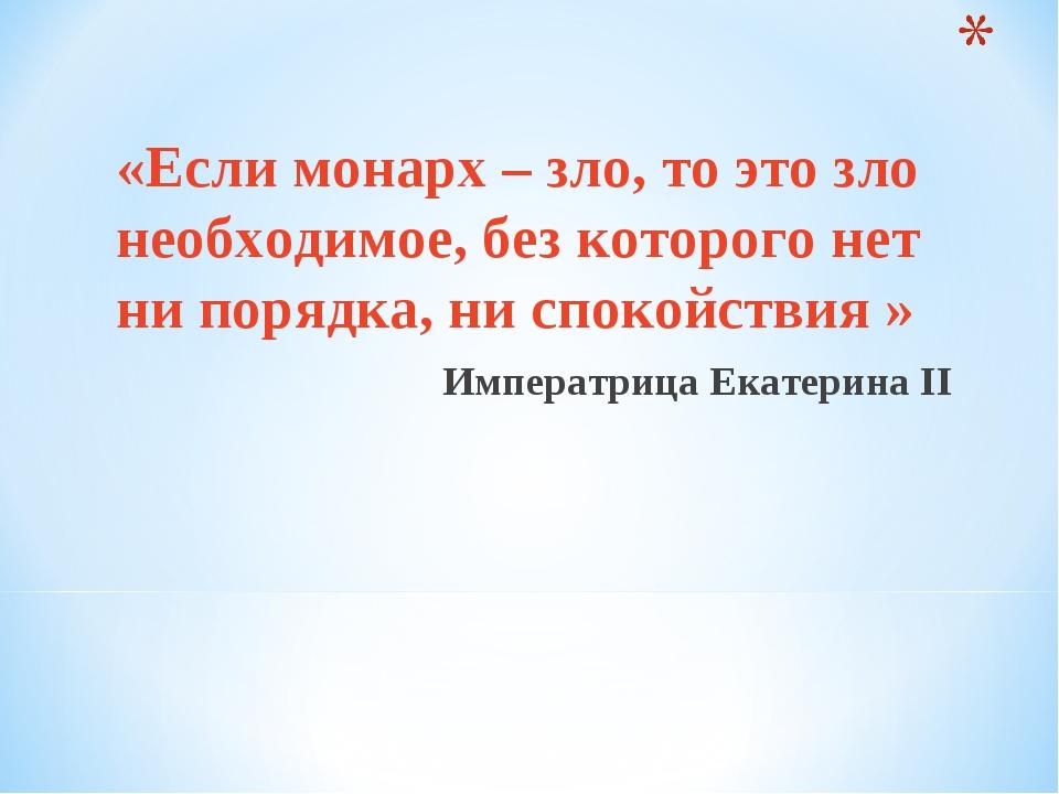 «Если монарх – зло, то это зло необходимое, без которого нет ни порядка, ни с...