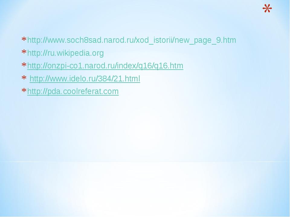 http://www.soch8sad.narod.ru/xod_istorii/new_page_9.htm http://ru.wikipedia.o...