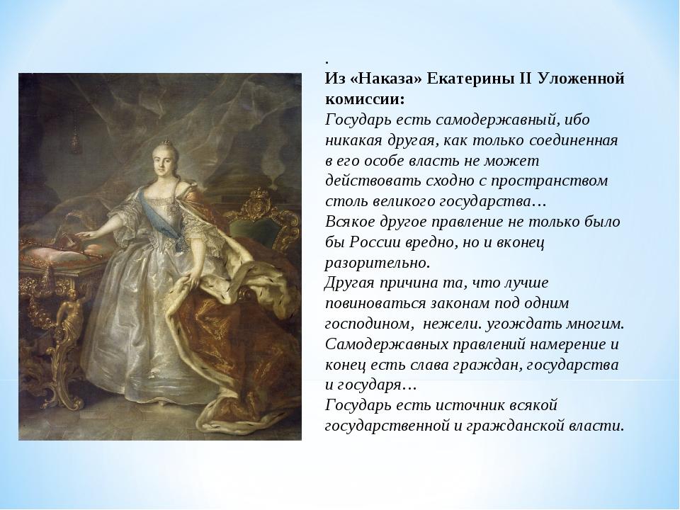 . Из «Наказа» Екатерины II Уложенной комиссии: Государь есть самодержавный, и...