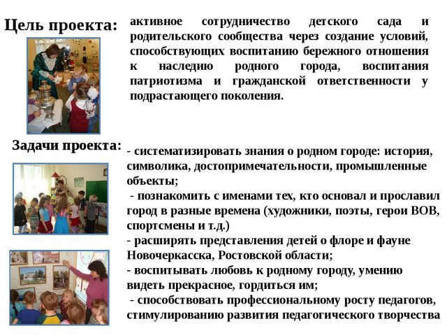 Цель проекта: Задачи проекта: активное сотрудничество детского сада и родител...