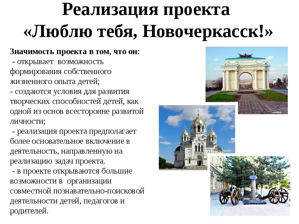 Реализация проекта «Люблю тебя, Новочеркасск!» Значимость проекта в том, что...