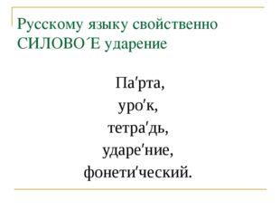 Русскому языку свойственно СИЛОВО´Е ударение Па′рта, уро′к, тетра′дь, ударе′н