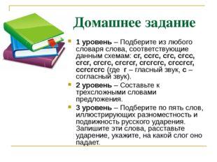 Домашнее задание 1 уровень – Подберите из любого словаря слова, соответствующ