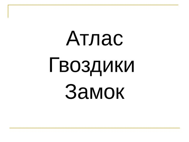 Атлас Гвоздики Замок