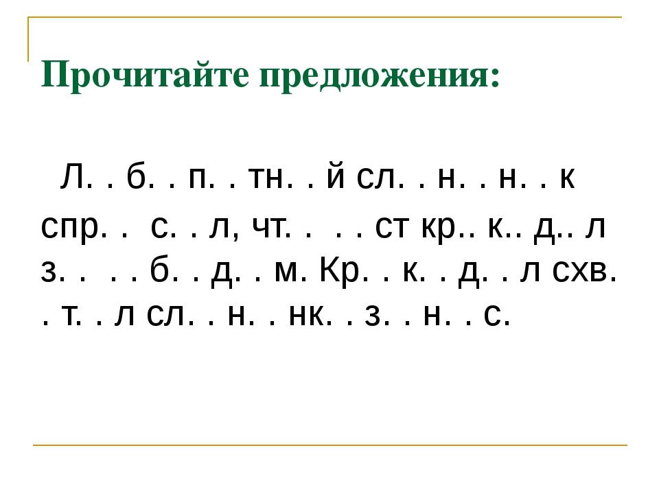 Прочитайте предложения: Л. . б. . п. . тн. . й сл. . н. . н. . к спр. . с. ....