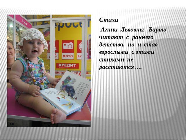 Стихи Агнии Львовны Барто читают с раннего детства, но и став взрослыми с эти...
