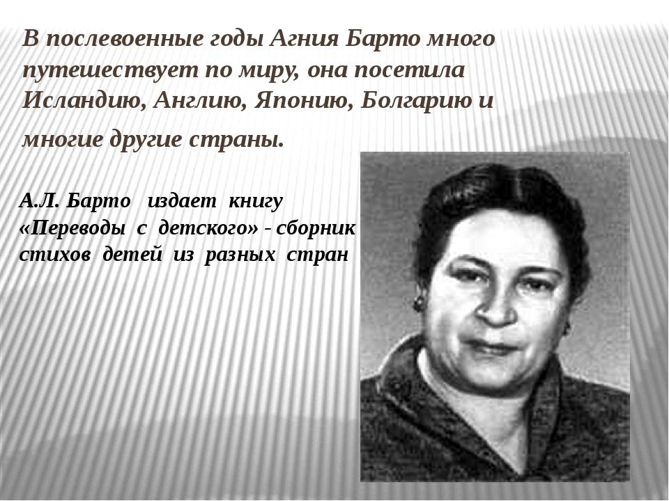 В послевоенные годы Агния Барто много путешествует по миру, она посетила Исла...