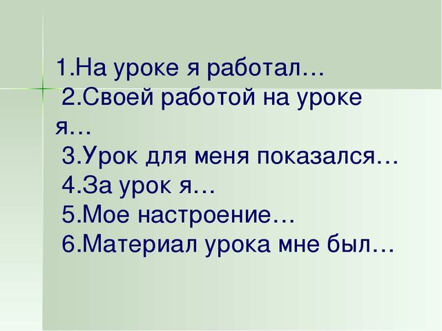 1.На уроке я работал… 2.Своей работой на уроке я… 3.Урок для меня показался…...