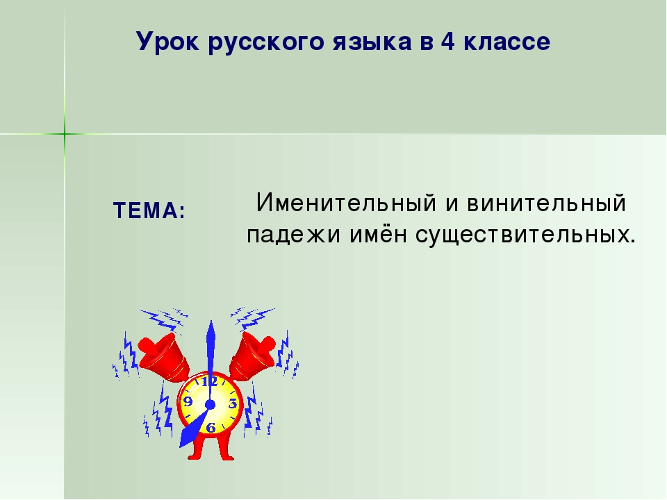 Урок русского языка в 4 классе Именительный и винительный падежи имён существ...