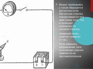 Вокруг проводника с током образуется магнитное поле. Магнитная стрелка повор