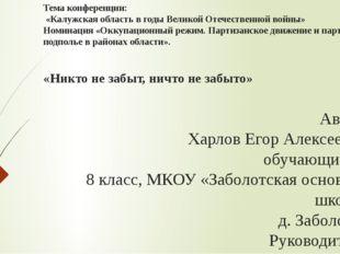Тема конференции: «Калужская область в годы Великой Отечественной войны» Номи