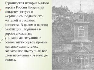 Героическая история малого города России Людинова свидетельствует о жертвенно
