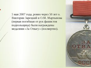 5 мая 2007 года, ровно через 50 лет о. Викторин Зарецкий и О.М. Мартынова (п