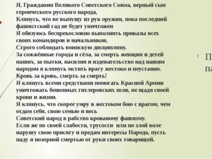 Я, Гражданин Великого Советского Союза, верный сын героического русского наро