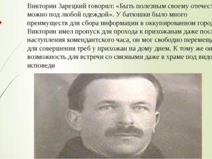 Викторин Зарецкий говорил: «Быть полезным своему отечеству можно под любой од