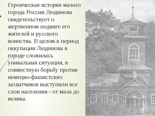 Героическая история малого города России Людинова свидетельствует о жертвенно...