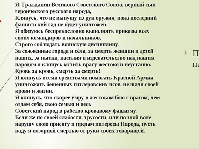 Я, Гражданин Великого Советского Союза, верный сын героического русского наро...