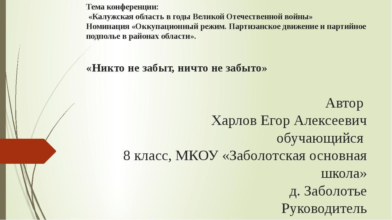 Тема конференции: «Калужская область в годы Великой Отечественной войны» Номи...