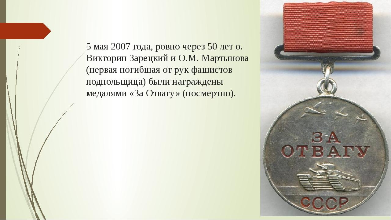 5 мая 2007 года, ровно через 50 лет о. Викторин Зарецкий и О.М. Мартынова (п...