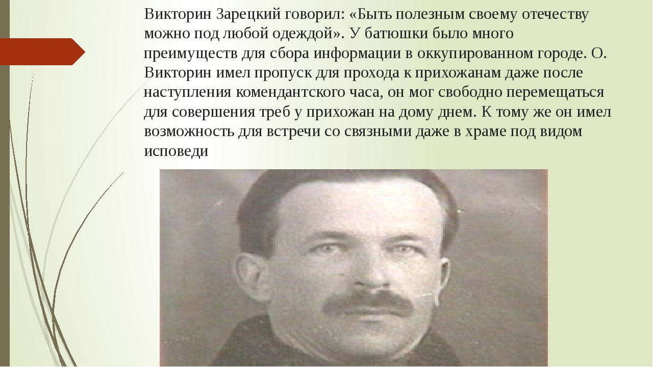 Викторин Зарецкий говорил: «Быть полезным своему отечеству можно под любой од...