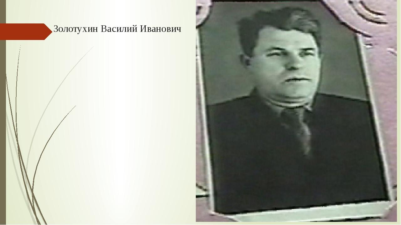 Золотухин Василий Иванович
