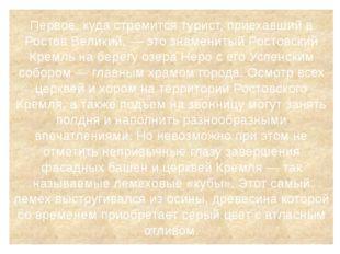 Первое, куда стремится турист, приехавший в Ростов Великий,— это знаменитый